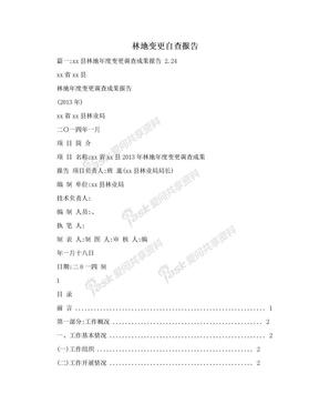 林地变更自查报告.doc