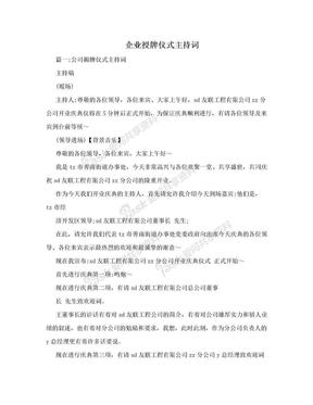企业授牌仪式主持词.doc