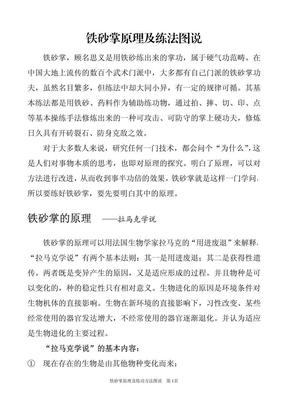 顾汝掌铁砂掌原理#练法图说二.pdf