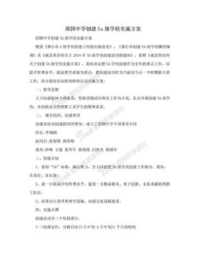 邵固中学创建5a级学校实施方案.doc