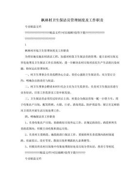 枫林村卫生保洁员管理制度及工作职责.doc