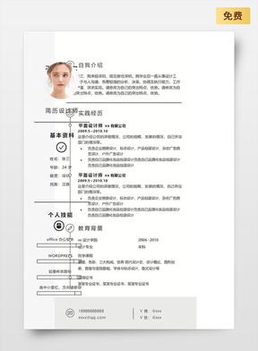 设计双页简历模板-04.docx