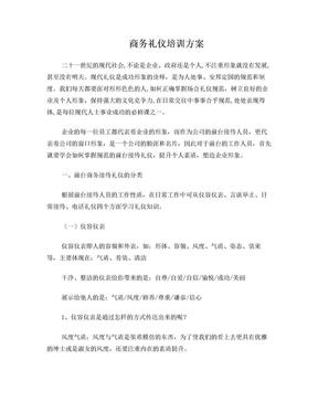 前台接待礼仪培训方案.doc