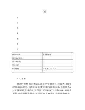 业务尽调报告模板.doc