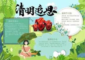 清明节17word电子小报手抄报.docx