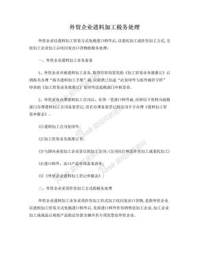 外贸企业进料加工税务处理.doc