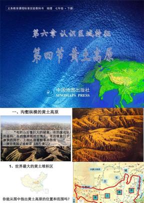 地理:第六章第四节黄土高原课件(中图版七年级下).ppt