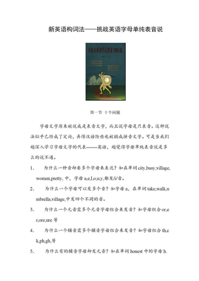 新英语构词法.doc