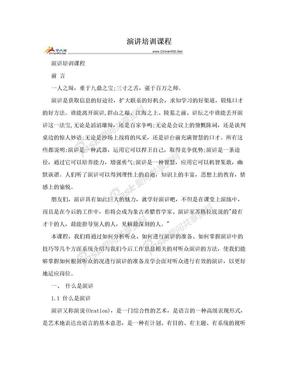 演讲培训课程.doc