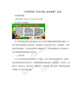 """下西河学校""""厉行节约,反对浪费""""总结.doc"""