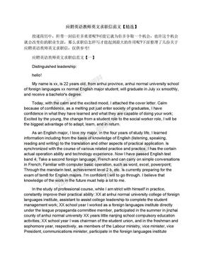 应聘英语教师英文求职信范文【精选】.docx