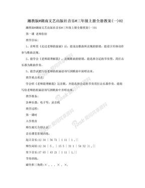 湘教版@湖南文艺出版社音乐@三年级上册全册教案(一)02.doc