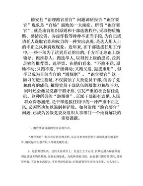 """德安县""""治理跑官要官问题""""调研报告.doc"""