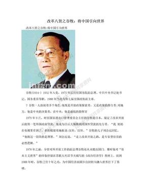 改革八贤之谷牧:将中国引向世界.doc