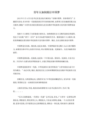 青年人如何践行中国梦.doc