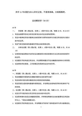 北京体育大学考博真题.docx