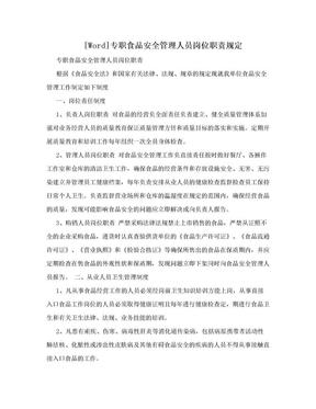 [Word]专职食品安全管理人员岗位职责规定.doc