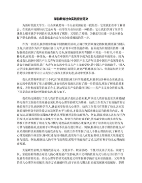 学前教育社会实践报告范文.docx