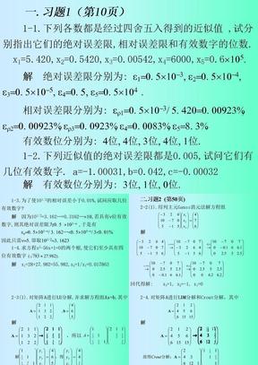 数值分析-课后习题答案.ppt