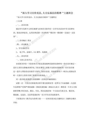 """""""深入学习宣传宪法,大力弘扬法治精神""""主题班会.doc"""