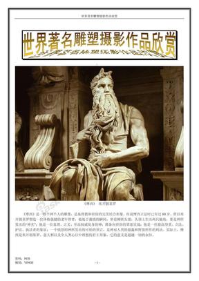 世界著名雕塑摄影作品欣赏.pdf