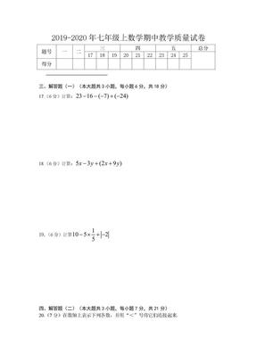 2019-2020年七年级上数学期中教学质量试卷.doc