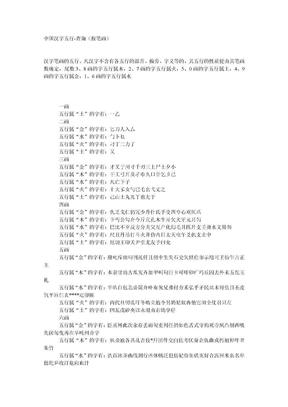 中国汉字五行.doc