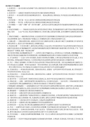 货币银行学名词解释.doc