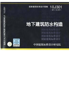 10J301地下建筑防水构造.pdf