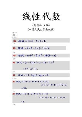 线性代数经管类吴赣昌_第四版__课后习题答案.doc