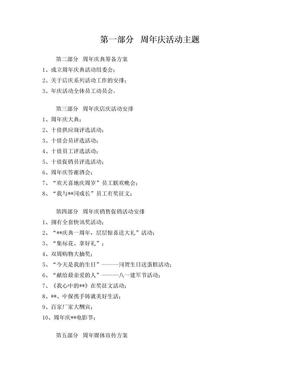 xx公司周年庆活动策划方案.doc