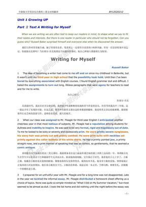 全新版大学英语综合教程1课文对照翻译.pdf