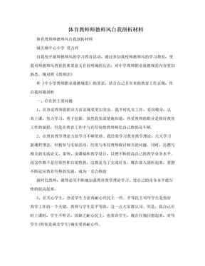 体育教师师德师风自我剖析材料.doc