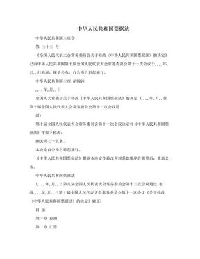 中华人民共和国票据法.doc
