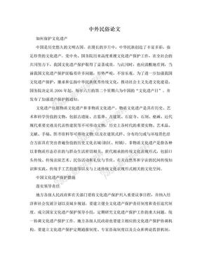 中外民俗论文.doc