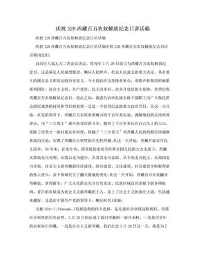 庆祝328西藏百万农奴解放纪念日讲话稿.doc