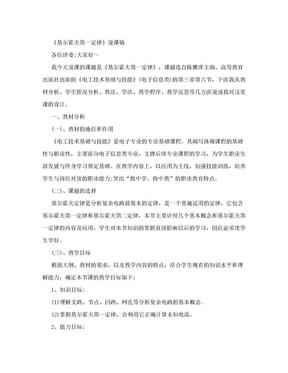 基尔霍夫第一定律-说课稿.doc
