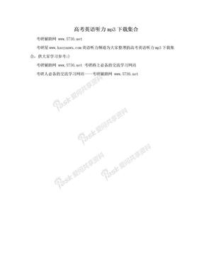 高考英语听力mp3下载集合.doc