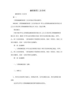 融资租赁三方合同.doc