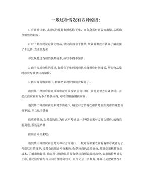 供应商不能执行报价处理方案.doc