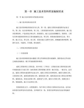 广东省统表建筑工程施工技术资料编制指南.doc