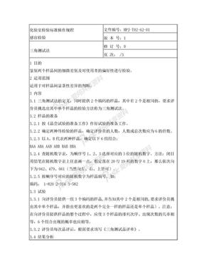 03-三角检验法.doc