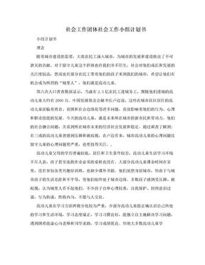 社会工作团体社会工作小组计划书.doc