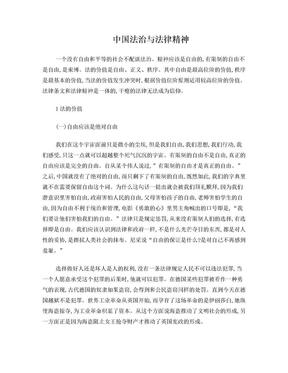 中国法治与法律精神.doc