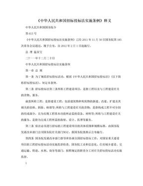 《中华人民共和国招标投标法实施条例》释义.doc
