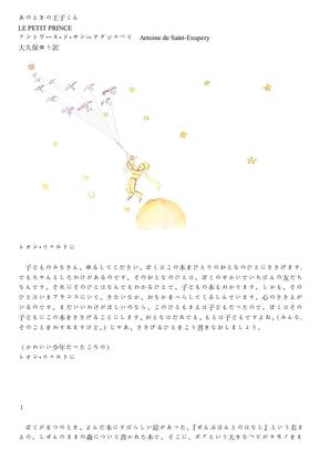 小王子-日.pdf