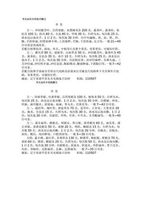 李氏家传中药泡手脚方.doc