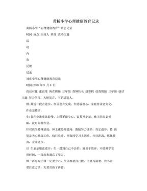 黄桥小学心理健康教育记录.doc