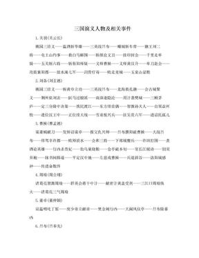 三国演义人物及相关事件.doc