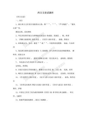 西方文论试题库.doc